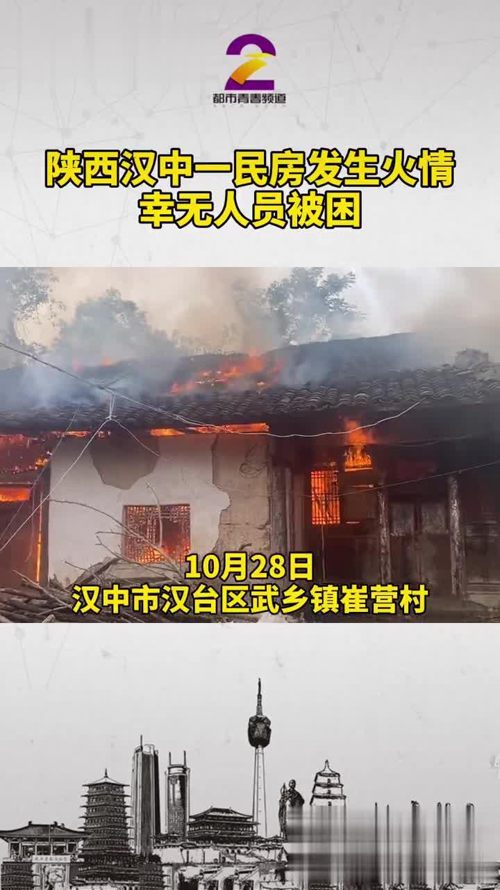 汉中一民房突发火灾,紧急救援!