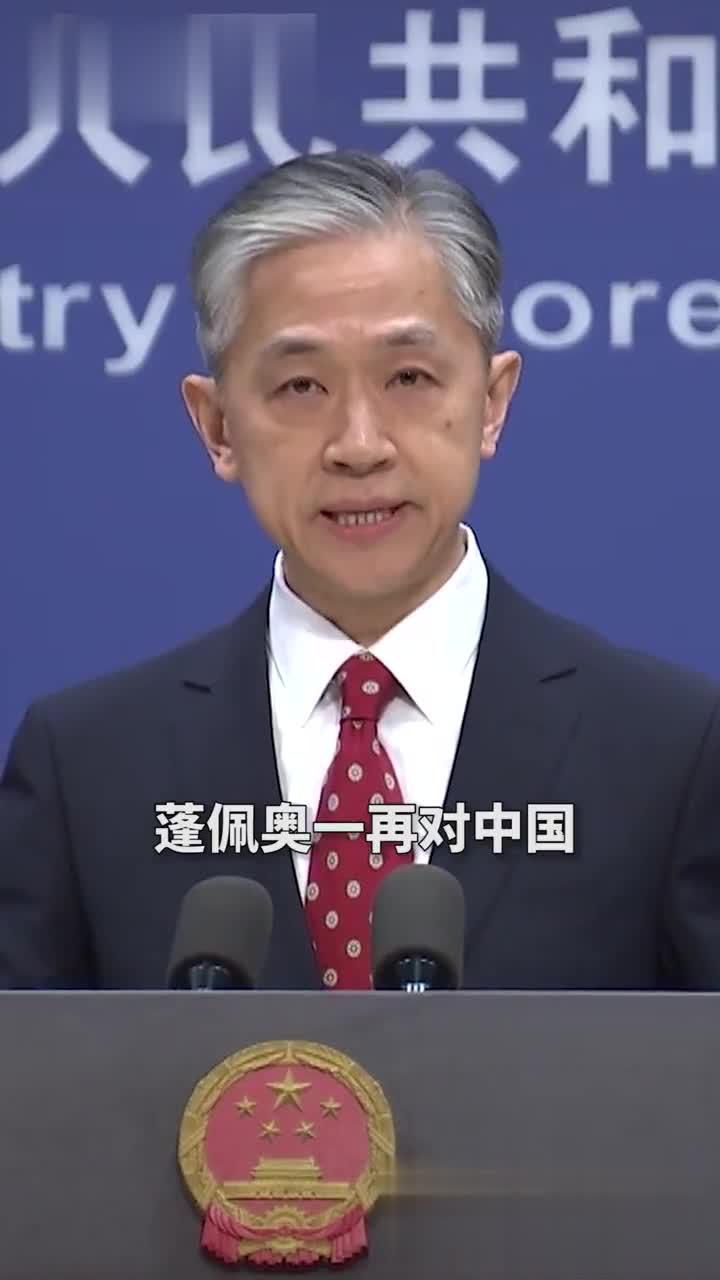 外交部:蓬佩奥的反华表演阻挡不了中国实现民族复兴大势!