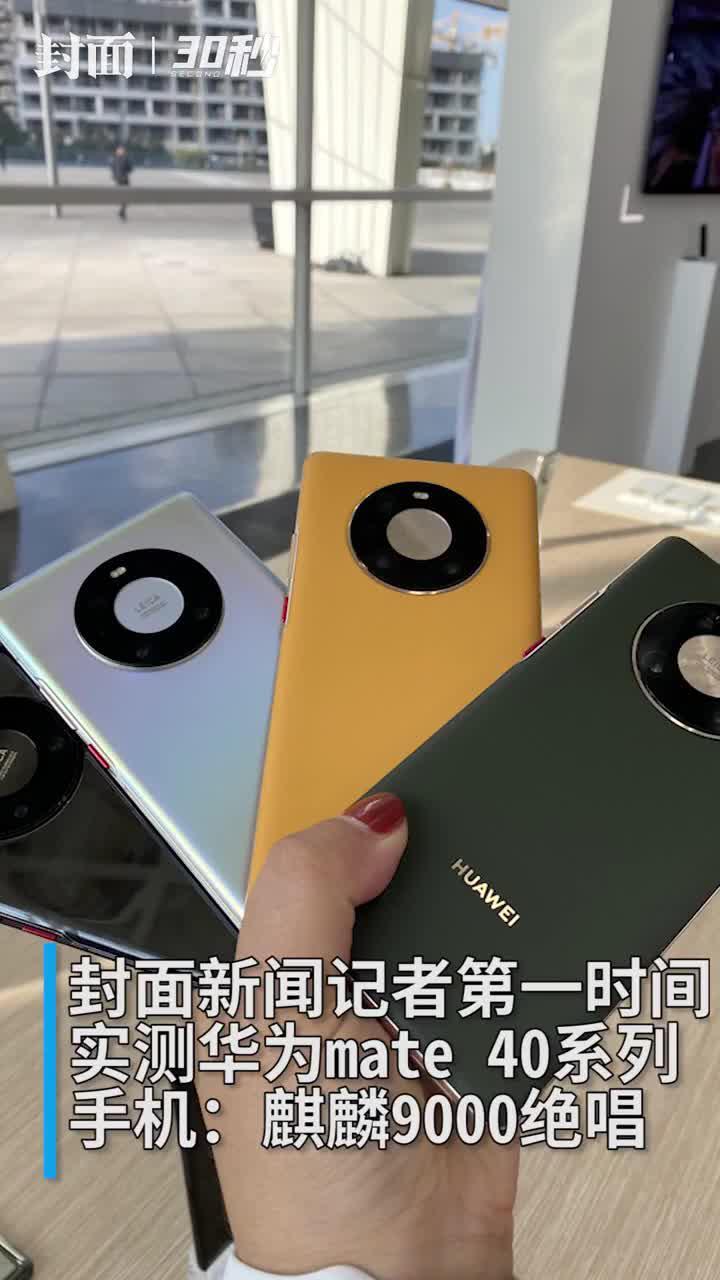 30秒   封面新闻记者第一时间实测华为mate 40系列手机:麒麟9000绝唱