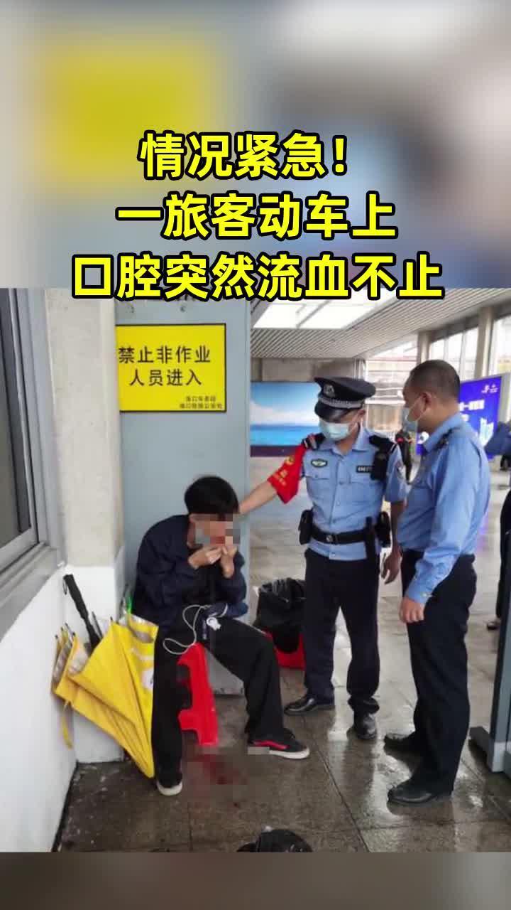 情况紧急!海南万宁动车站一旅客口腔出血不止!
