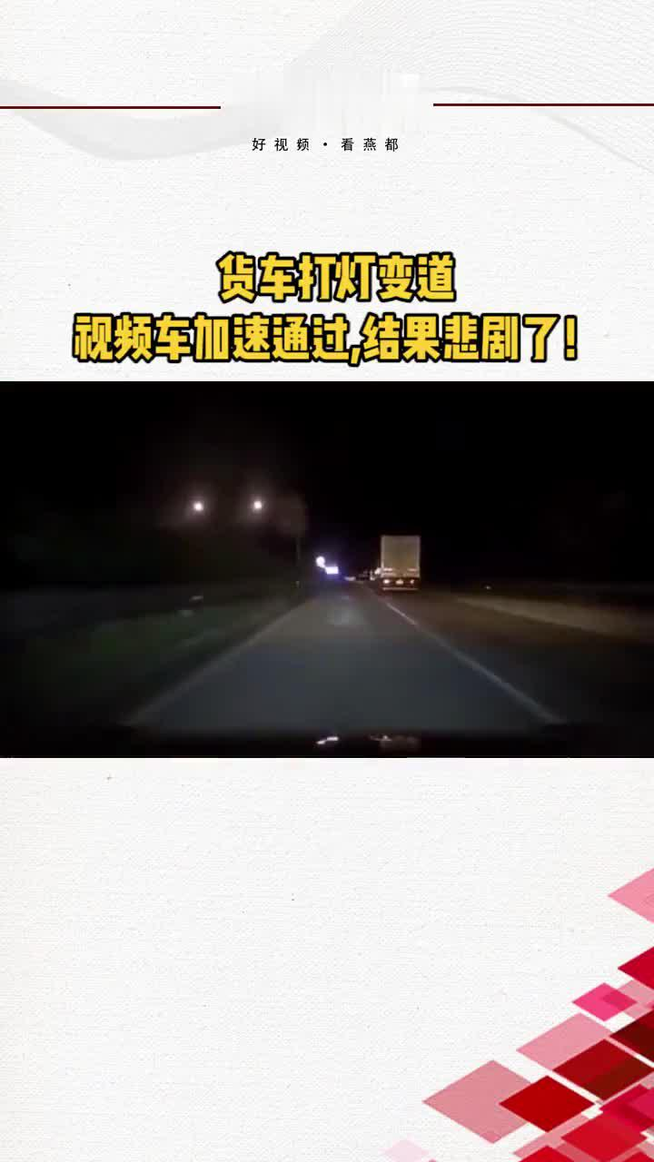 货车打灯变道,视频车加速通过,结果...