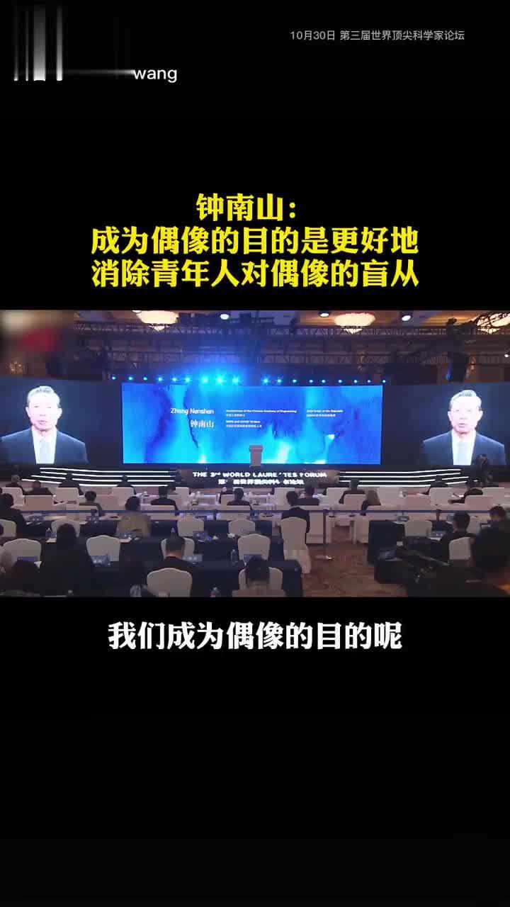 钟南山:我们成为偶像的目的是更好地消除青年人对偶像的盲从