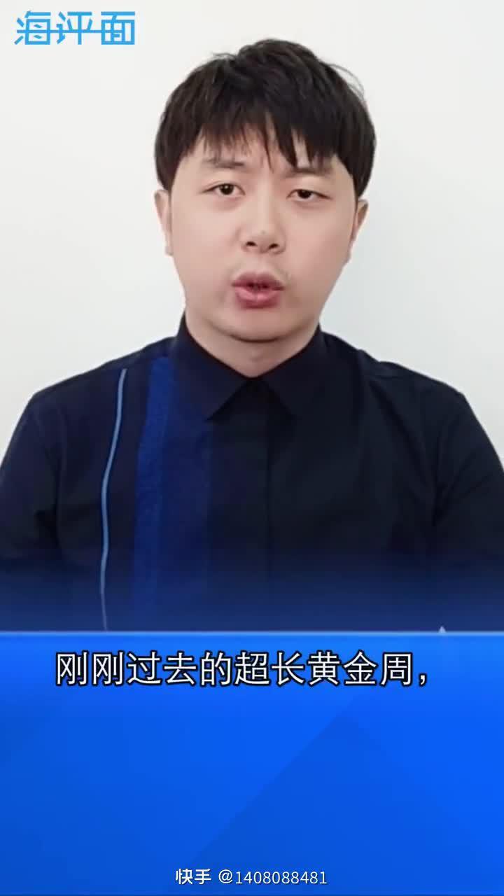 这个黄金周,数亿中国人外出度假让外媒感慨
