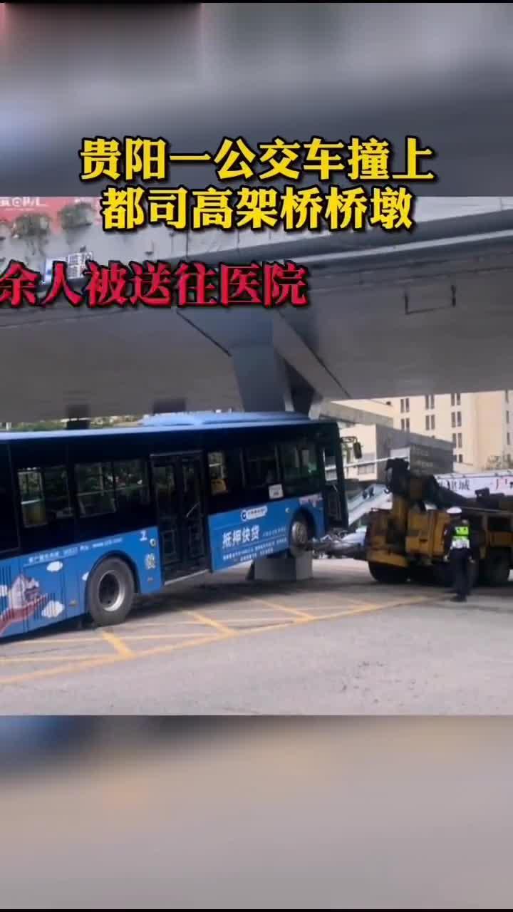 贵阳一公交车撞上都司高架桥桥墩……