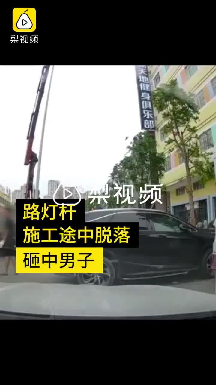 路灯杆施工途中突然脱落,过路男子被砸伤倒地