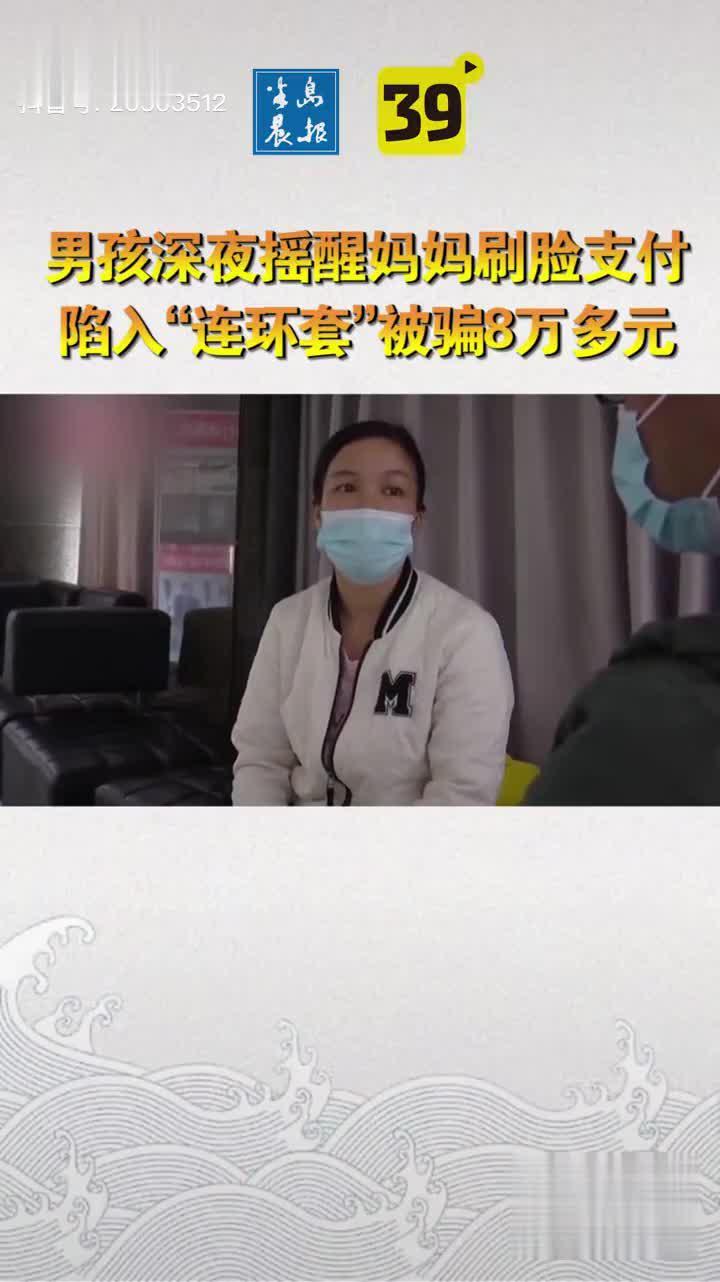 """广西南宁一初中男孩深夜摇醒妈妈刷脸支付陷入""""连环套""""被骗8万"""