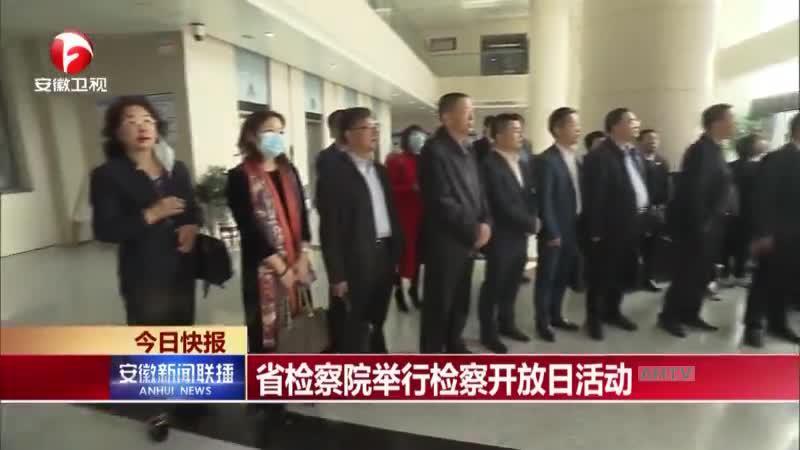 省检察院举行检察开放日活动