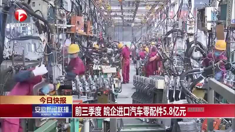 前三季度  皖企进口汽车零配件5.8亿元