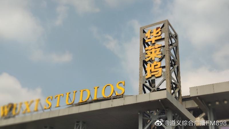 """中国""""好莱坞""""—-无锡 废弃厂房打造的中国""""好莱坞""""……"""
