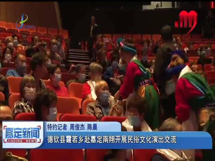 德钦县霞若乡赴嘉定南翔开展民俗文化演出交流