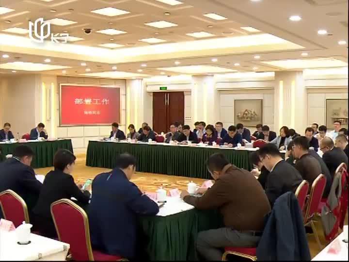 长宁区人民政府第十六次工作会议召开