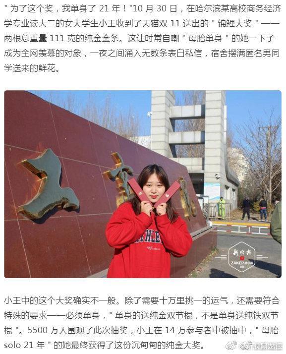 双十一锦鲤抽奖!5500万人围观哈尔滨姑娘被两根金条砸中