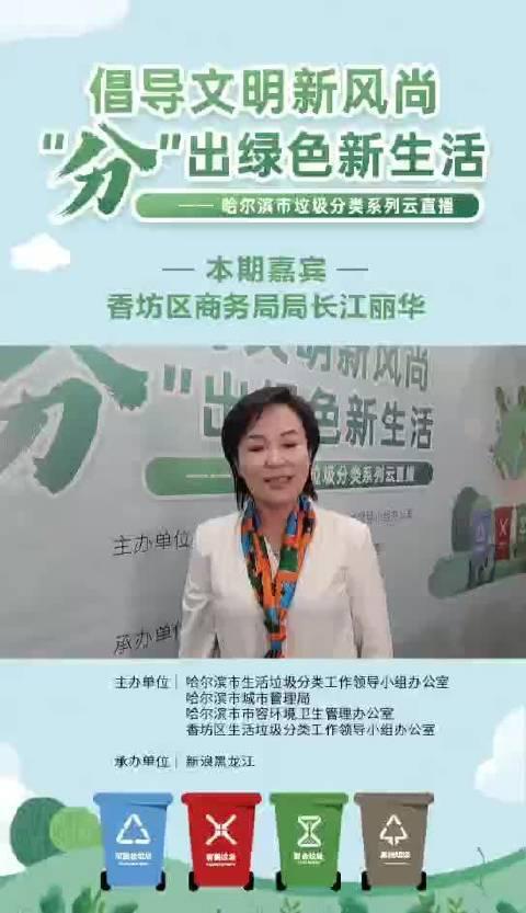 哈尔滨市香坊区商务局局长江丽华:倡导文明新风尚……