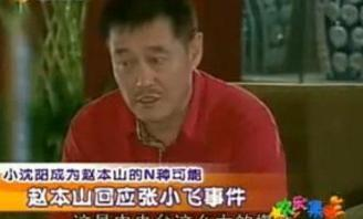"""邹德江和赵本山之间的""""恩怨"""",看完让人感慨"""