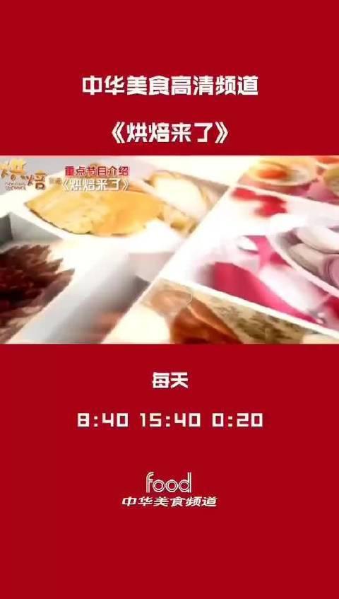 中华美食频道高清节目推介——《烘焙来了》……
