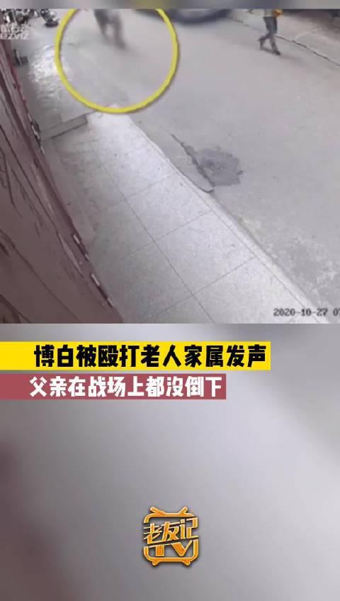 广西被当街殴打老人家属发声:父亲是老兵……