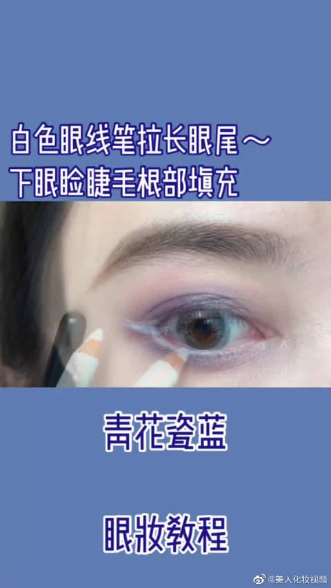 青花瓷蓝色眼妆,不日常,像冰雪奇缘里面的公主!