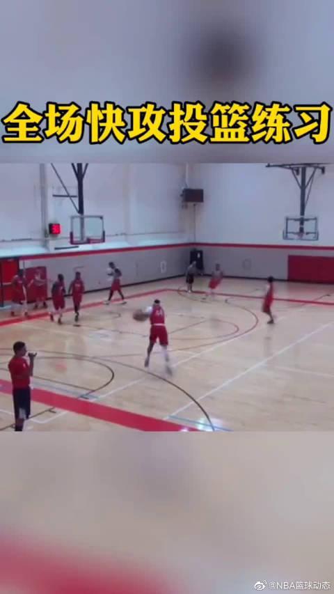 全场快攻投篮练习,快和伙伴们一起去球场吧!