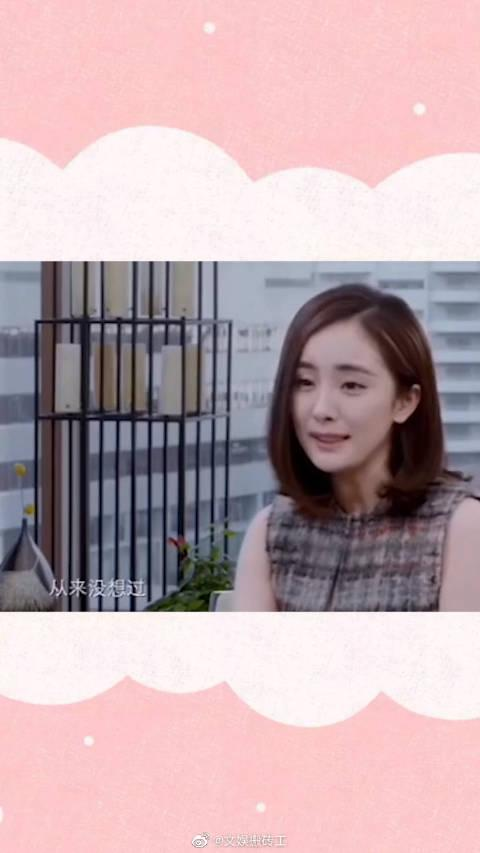 主持人:想过退出娱乐圈吗? 杨幂:从来没想过,我凭什么退出?