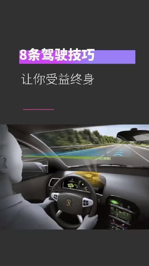 8条驾驶技巧,让你受益终身!