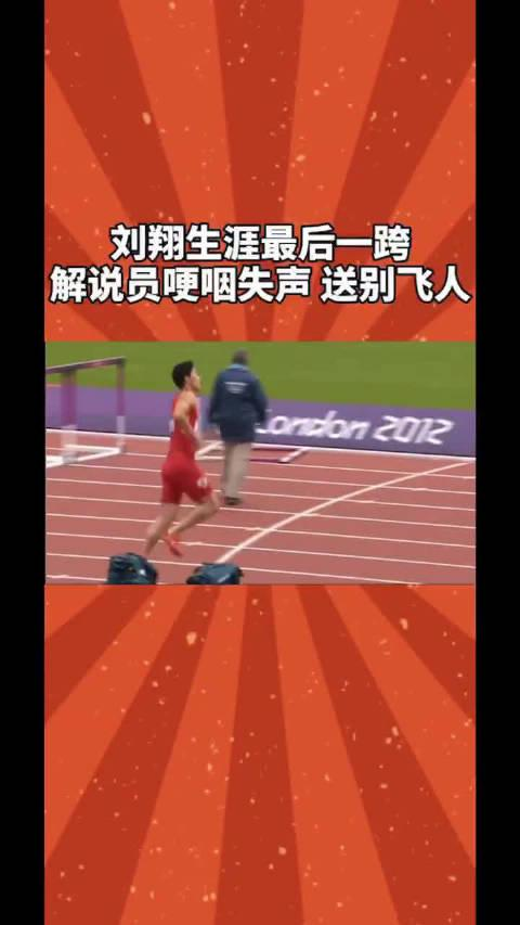 刘翔08奥运退赛前罕见画面曝光,他的痛,我们没人懂