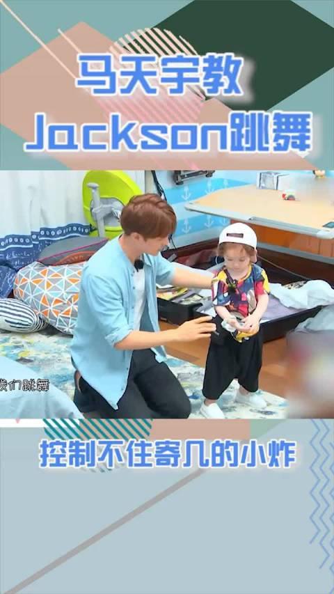 教Jackson跳舞 小炸笨拙的样子太可爱