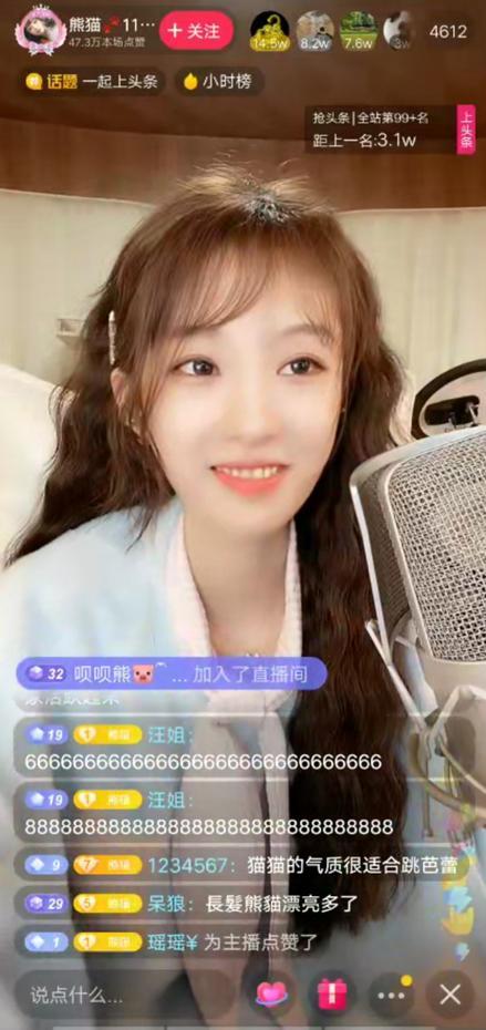 抖音主播熊猫1108新发型太赞!粉丝:妥妥的小公主!
