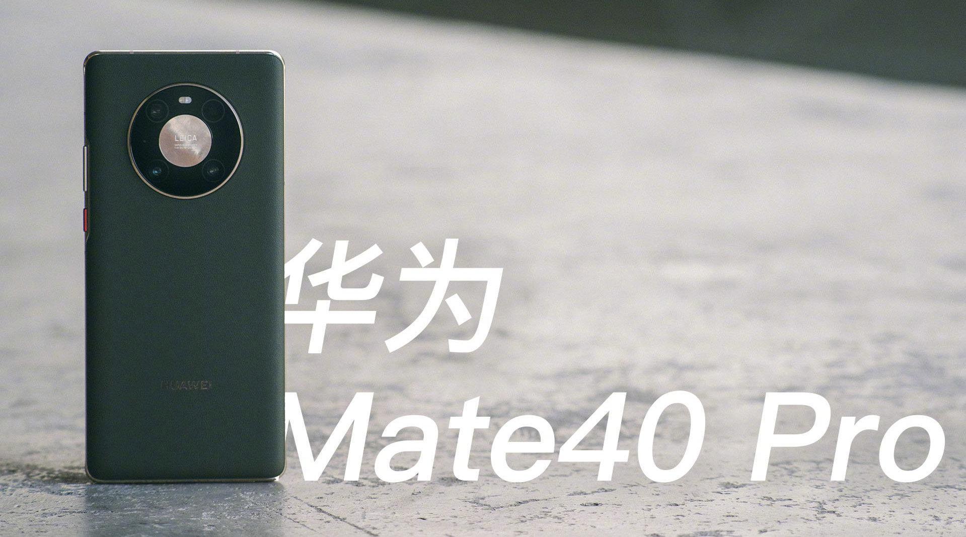 华为Mate40 Pro上手体验:期待已久的华为年度旗舰手机来了