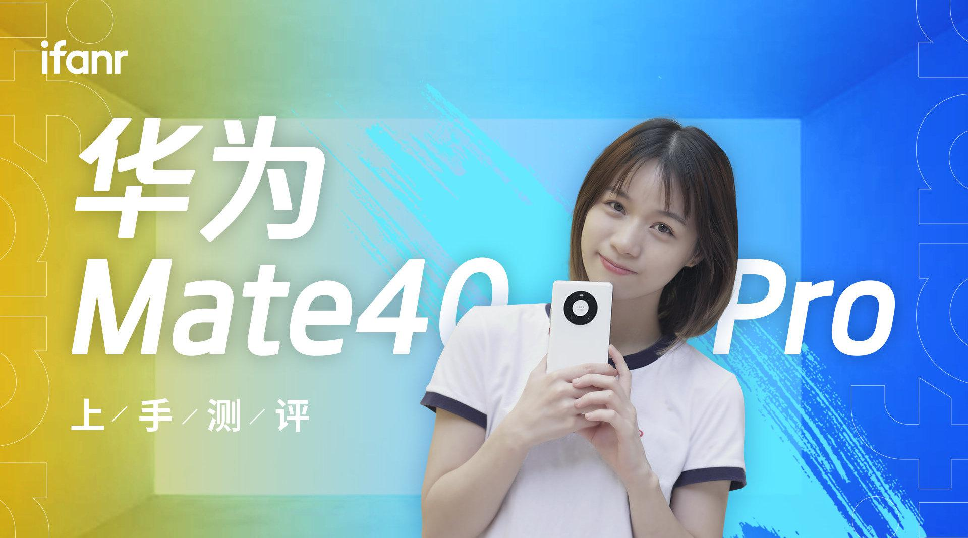 华为 Mate 40 Pro 评测:对比 iPhone 12 Pro,你关心的都在这里