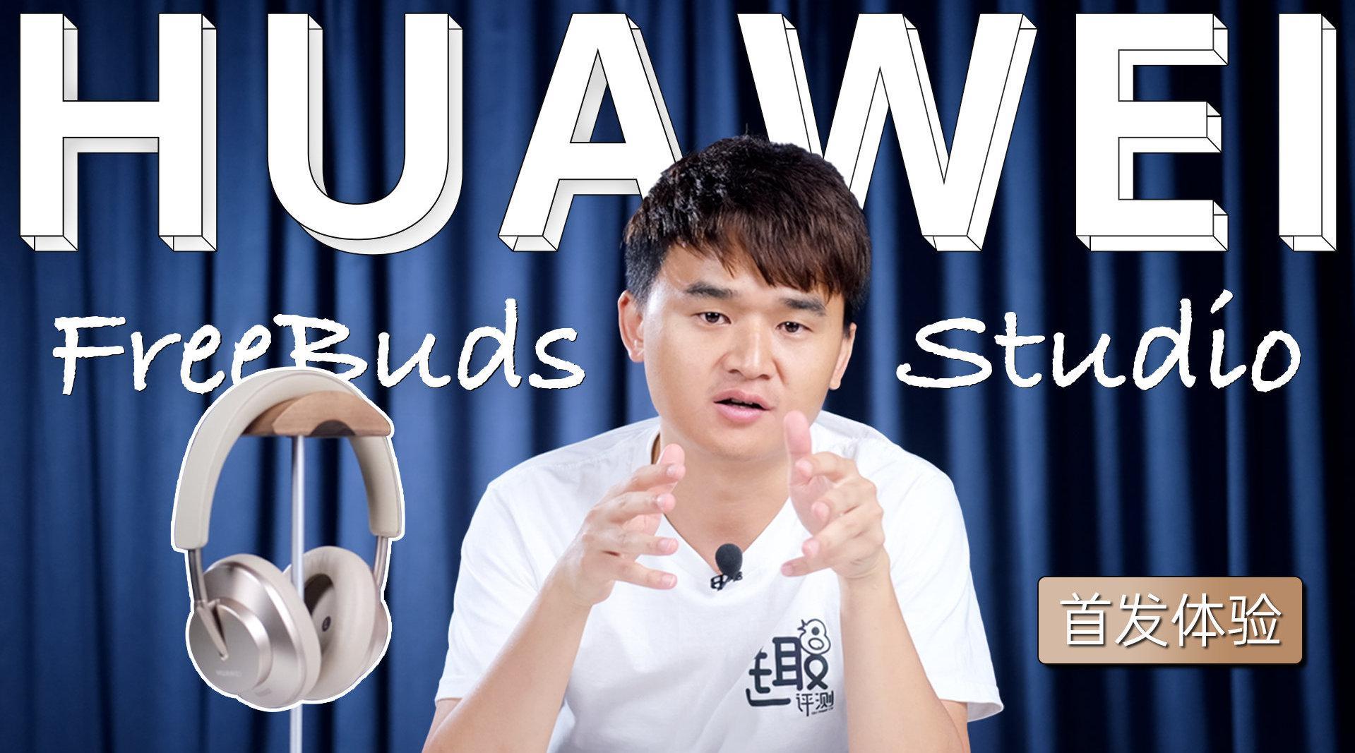 Studio是在华为在头戴耳机领域交出的第一份作业