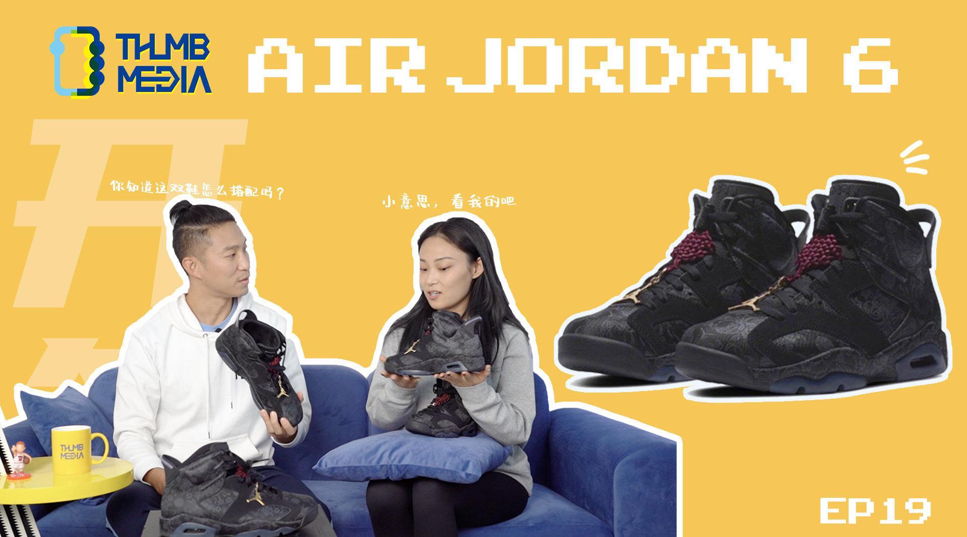 指媒开箱EP19:Air Jordan 6 Retro SD