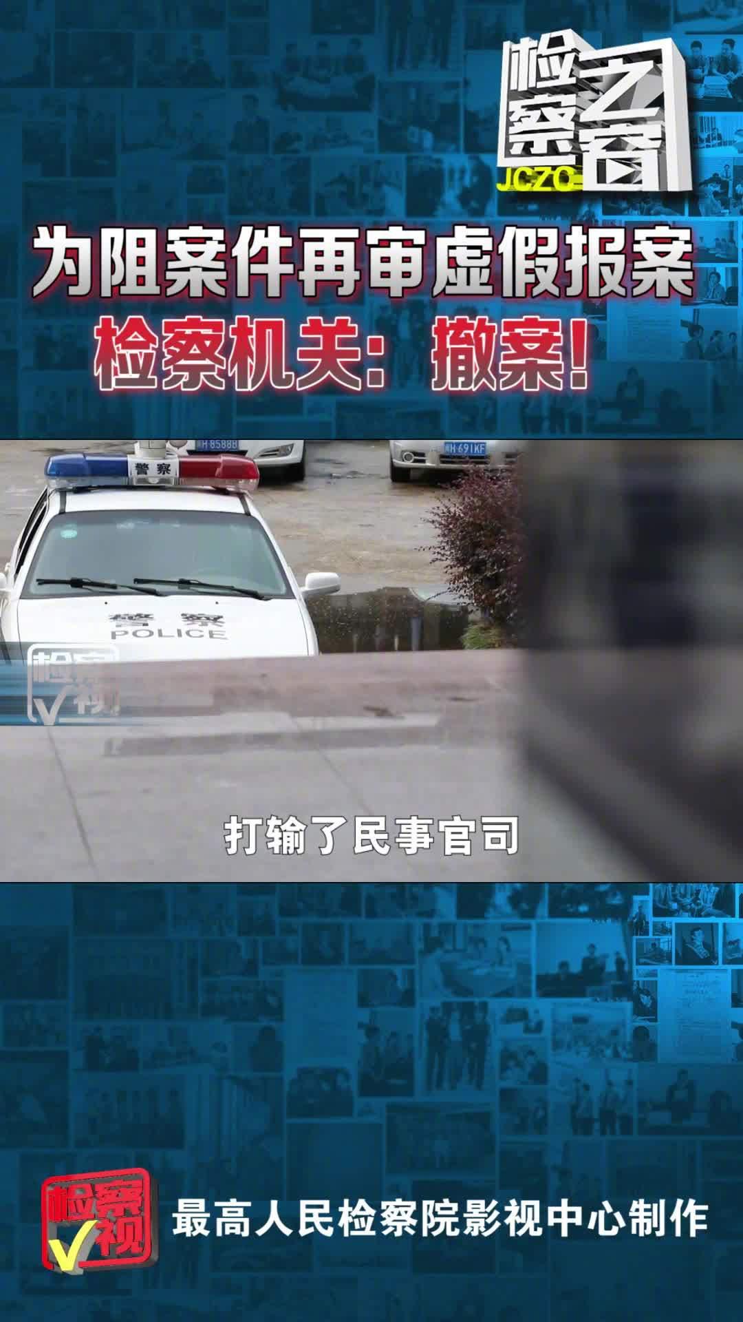 为阻案件再审虚假报案,检察机关:撤案!