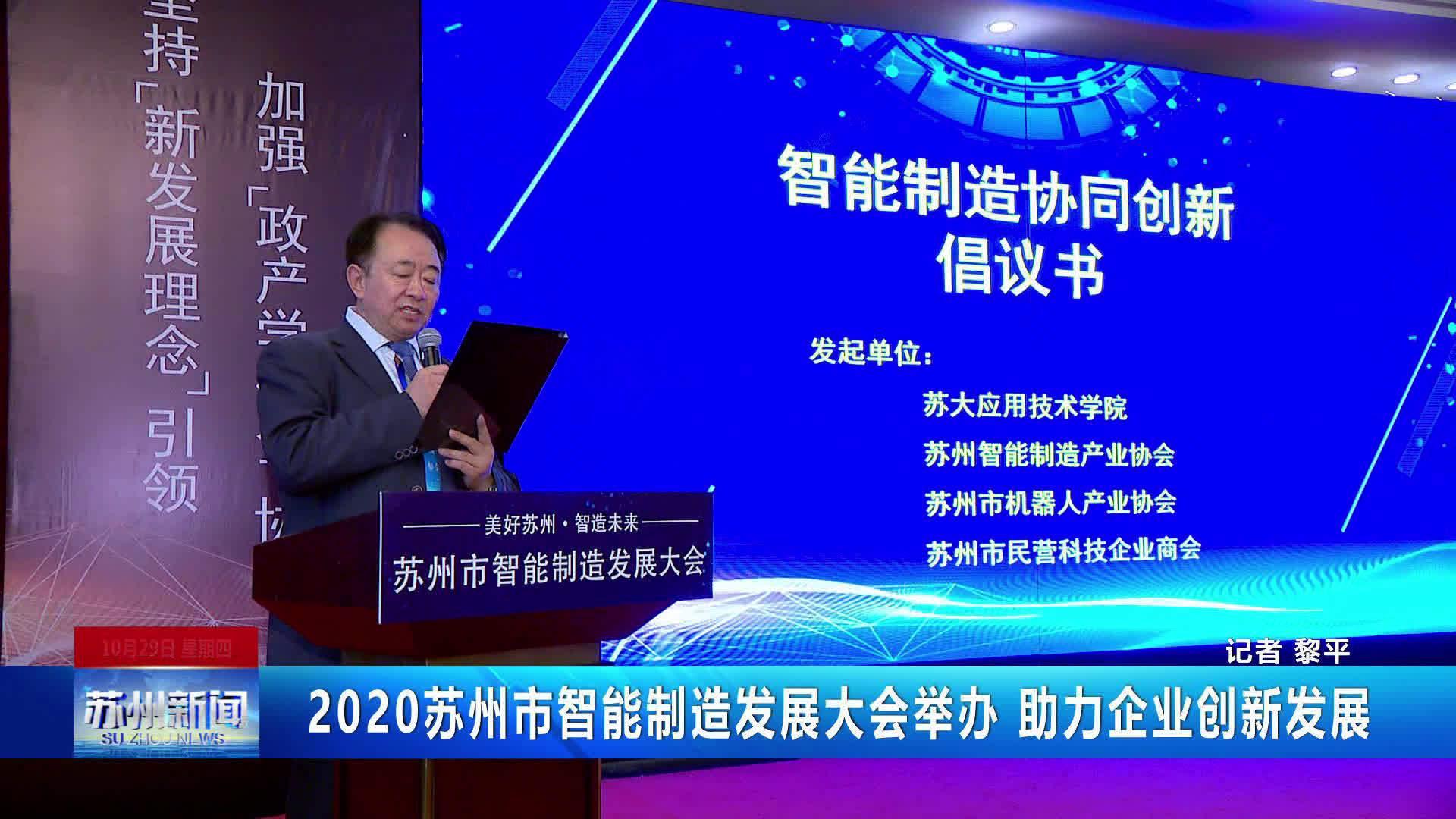 2020苏州市智能制造发展大会举办 助力企业创新发展
