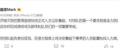 曝济南文旅高管将入驻鲁能,下令足协杯争冠,进亚冠将大投入