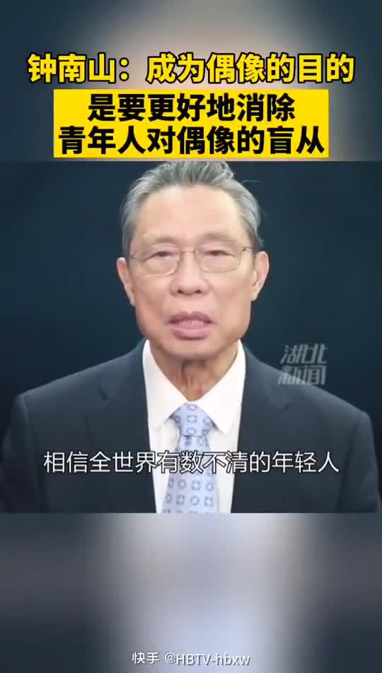 钟南山谈成为偶像的目的:消除青年人对偶像的盲从……
