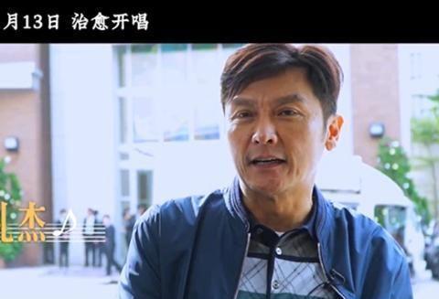 """刘德华新片《热血合唱团》惊现""""小李飞刀"""",你还记得他吗?"""