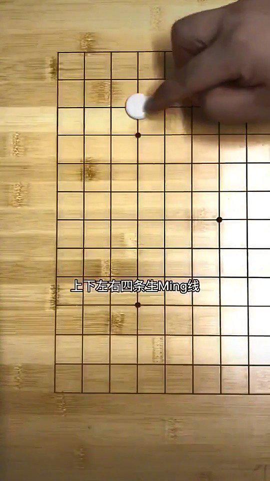 四分钟教你学会围棋