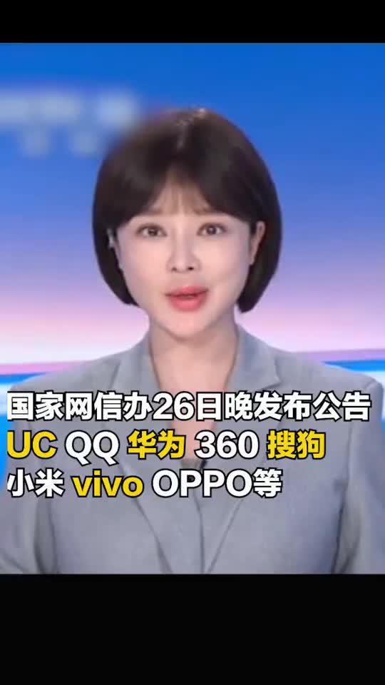 """重拳出击!网信办将整治UC、华为、360等手机浏览器中的""""标题党"""""""