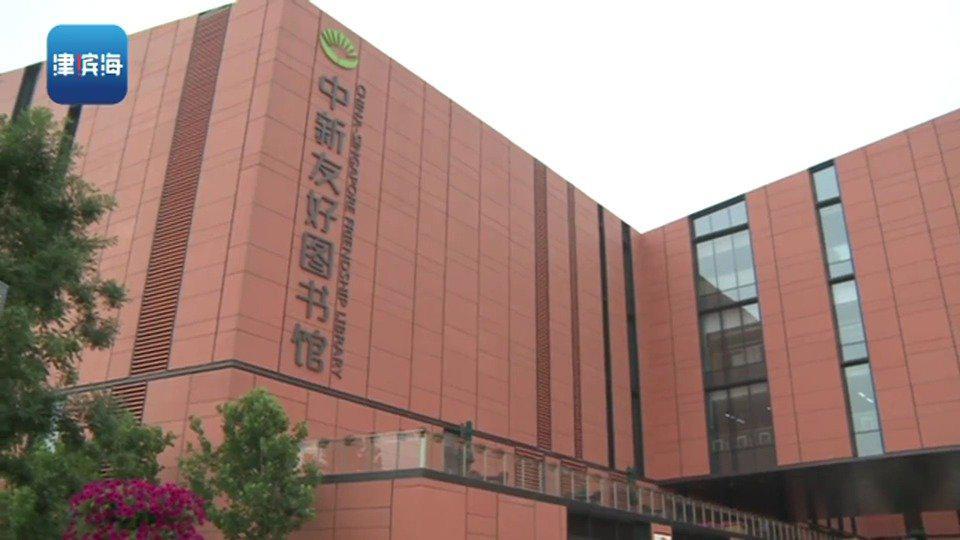 中新天津生态城举行新闻发布会