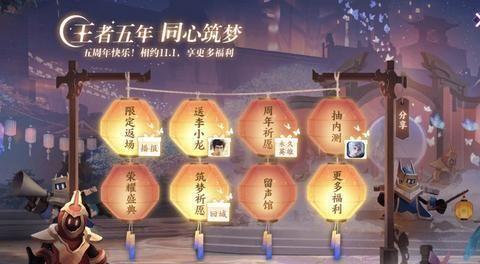 王者荣耀:用最短的时间拿满奖励!佛系玩家周年庆攻略