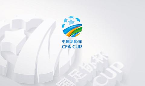 足协杯第二轮抽签!恒大对昆山FC,上海上港VS长春亚泰