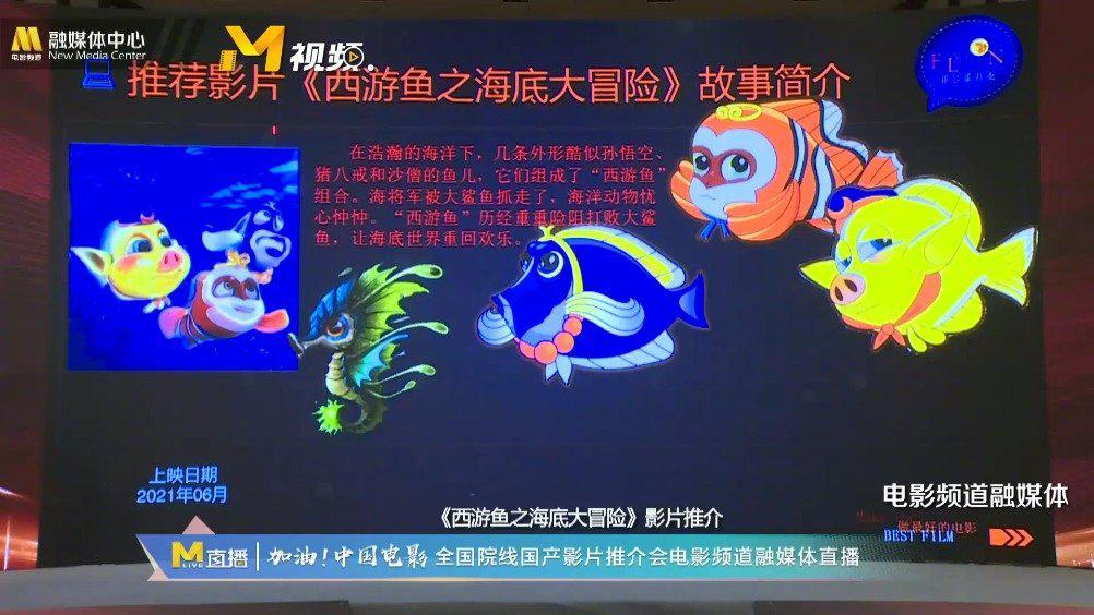 """电影亮相,电影讲述几条小鱼在海底世界组成""""西游组合""""……"""
