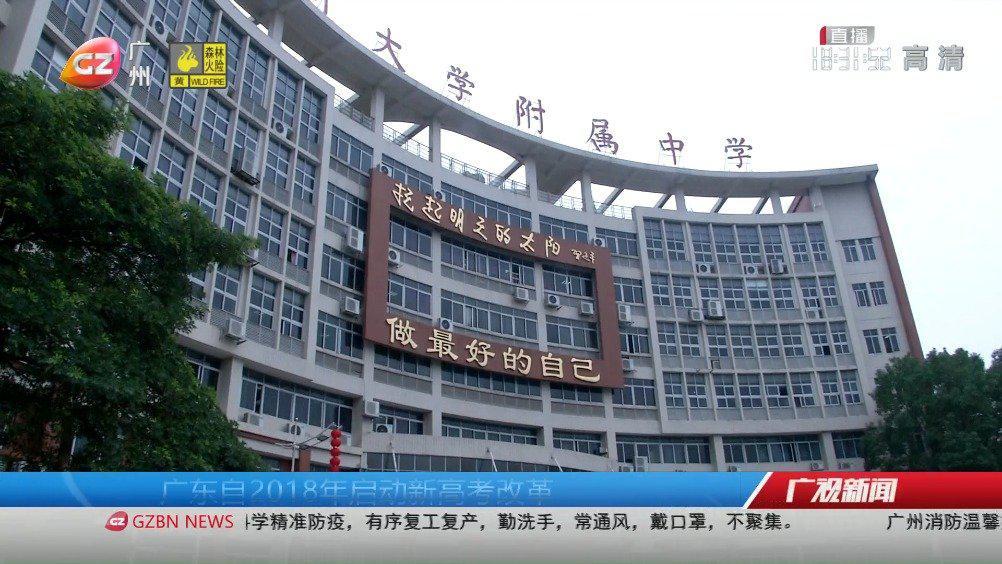 广东高一新生用新教材 接轨新高考