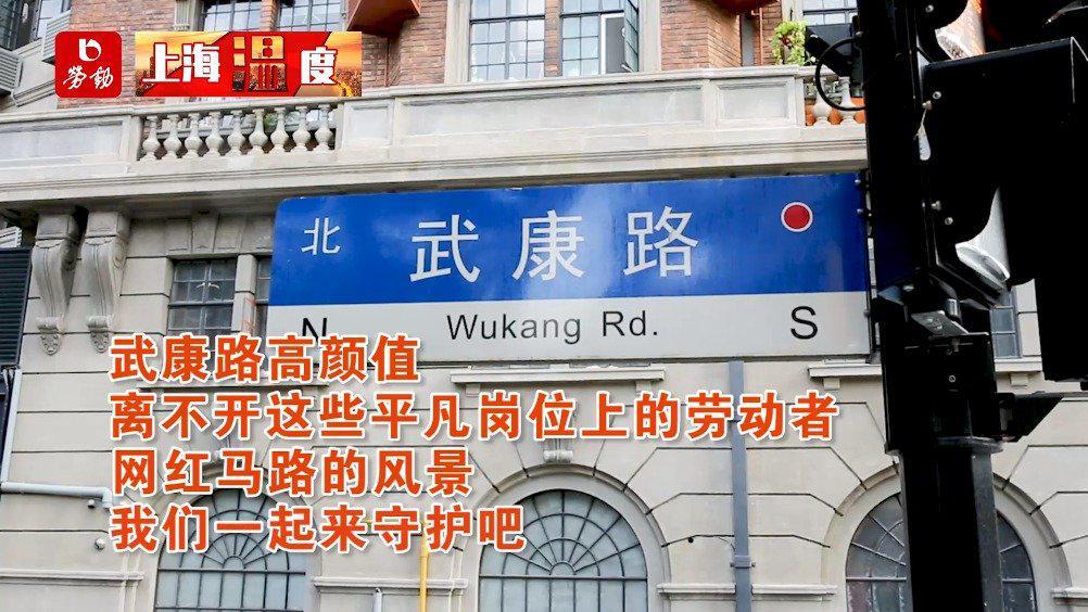 上海温度丨武康路有多火爆?背后有一群人忙得如火如荼