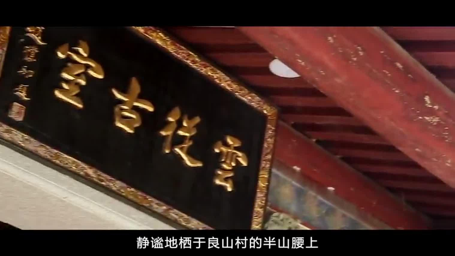 《多彩良山》宣传片上线!一起感受历史文化名村的魅力