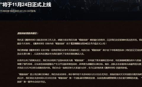魔兽世界:9.0再次确定时间,11月24号能否挽回正式服人气