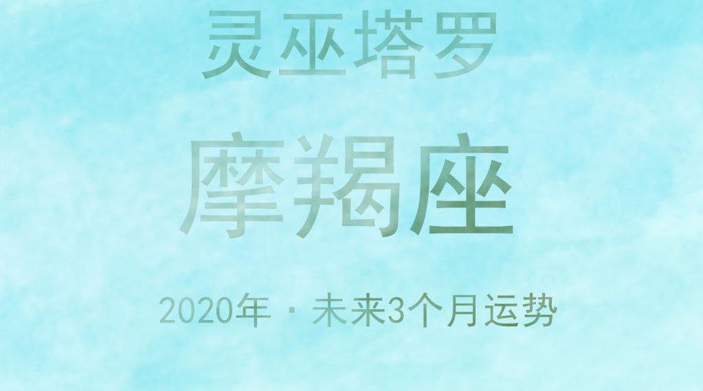 灵巫塔罗:未来三个月摩羯座,太过心急,失去耐心