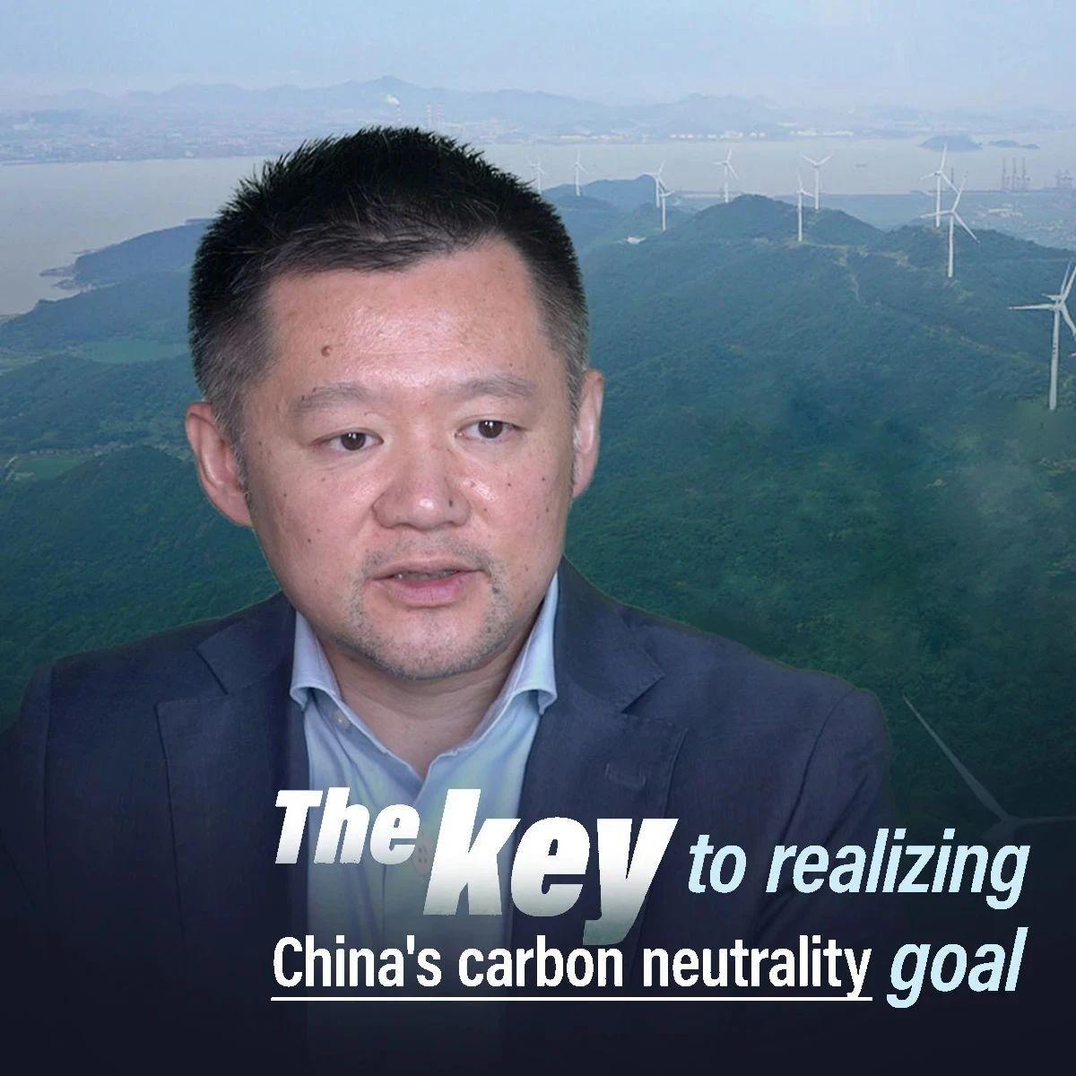 评论 | 中国实现2060碳中和目标的关键是什么?