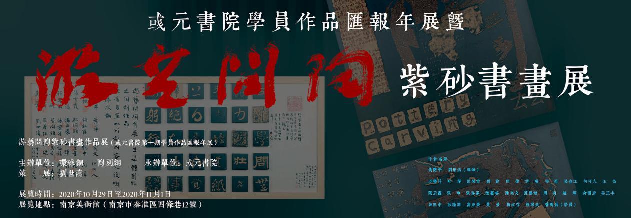 """功夫在""""壶""""外,新生代紫砂精品亮相南京美术馆"""