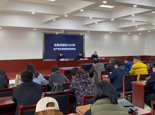 秦皇岛北戴河新区召开2020年生产安全事故警示教育会